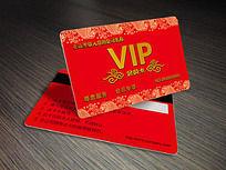 中国风红色海浪花纹VIP卡