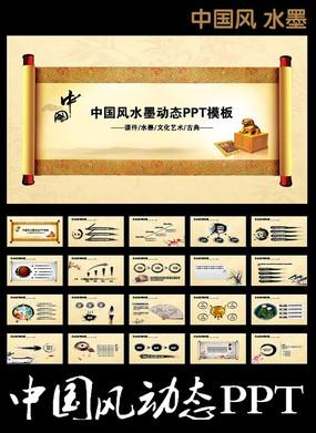 传统文化PPT