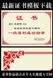 红色纹样奖状设计