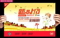 秋季上市商场促销创意海报