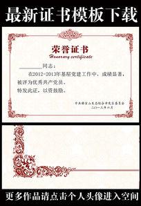 荣誉证书奖状模板