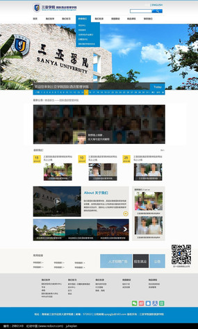 大学网站设计