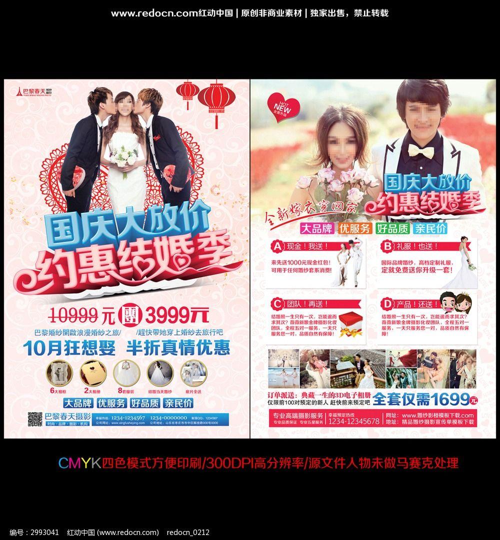 十一国庆节婚纱影楼宣传单图片