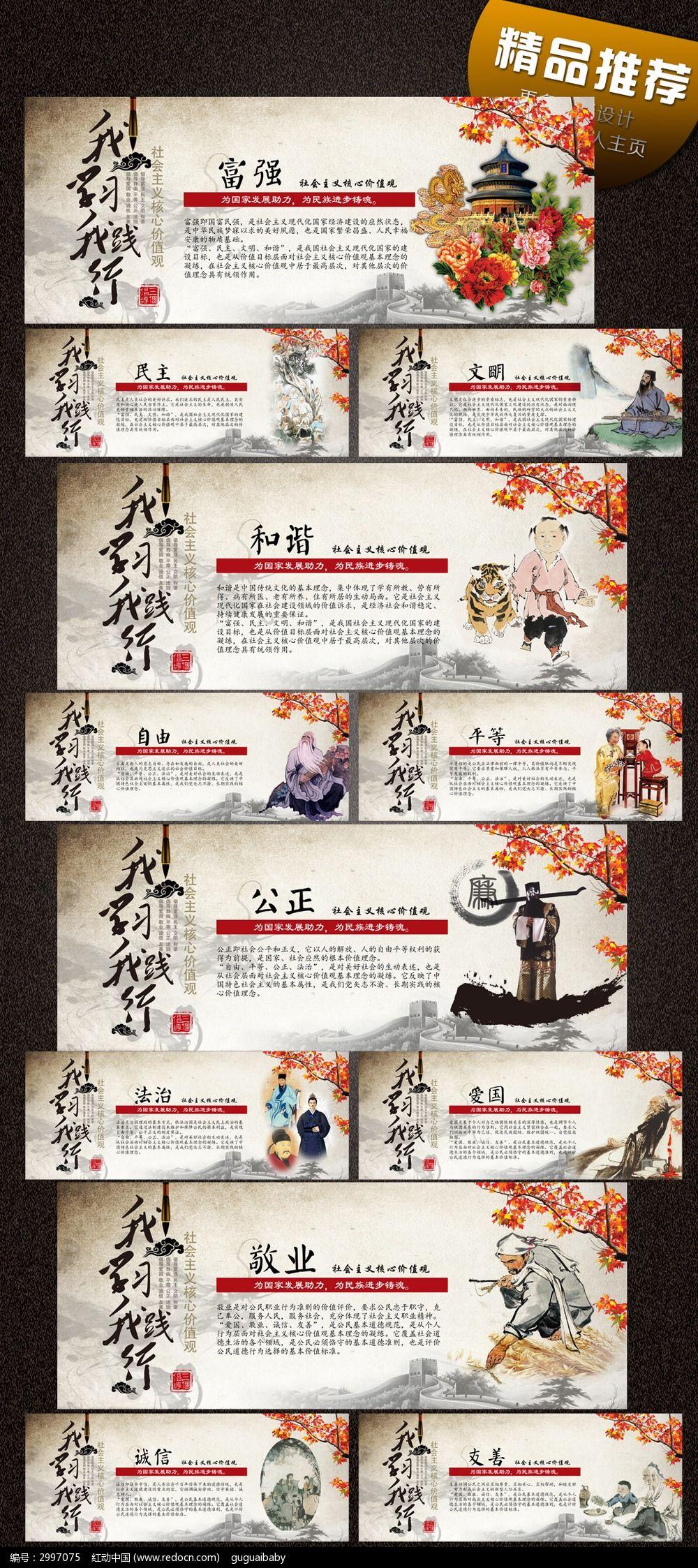 中国风社会主义核心价值观党建展板
