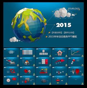 2015年商务总结PPT模版