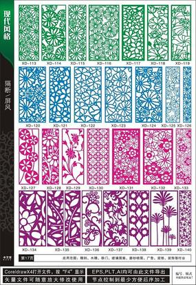 现代荷叶镂空花形图案