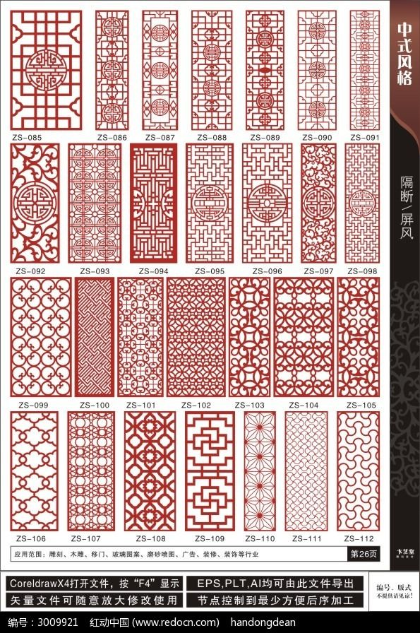 中式古典玄关隔断纹样