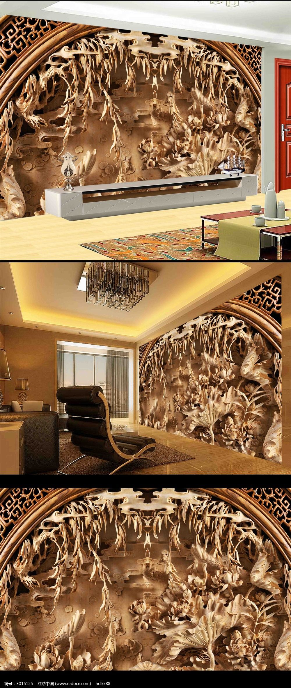3D木雕荷叶客厅电视背景墙图片