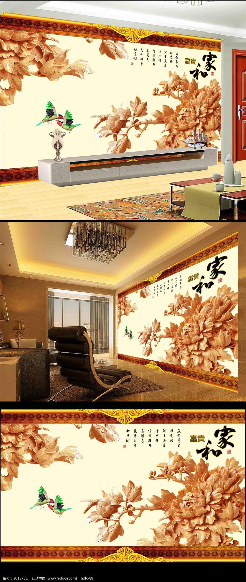 高档3D立体木雕牡丹客厅电视背景墙图片