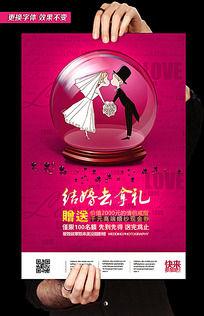 婚纱影楼婚庆活动促销海报