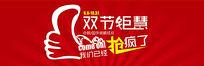 迎中秋庆国庆双节钜慧淘宝海报