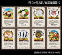 中国风餐厅文化食堂标语挂图