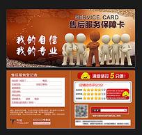 高档3D小人专业团队售后服务保障卡