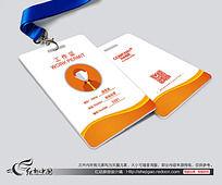橙色教育机构工作证