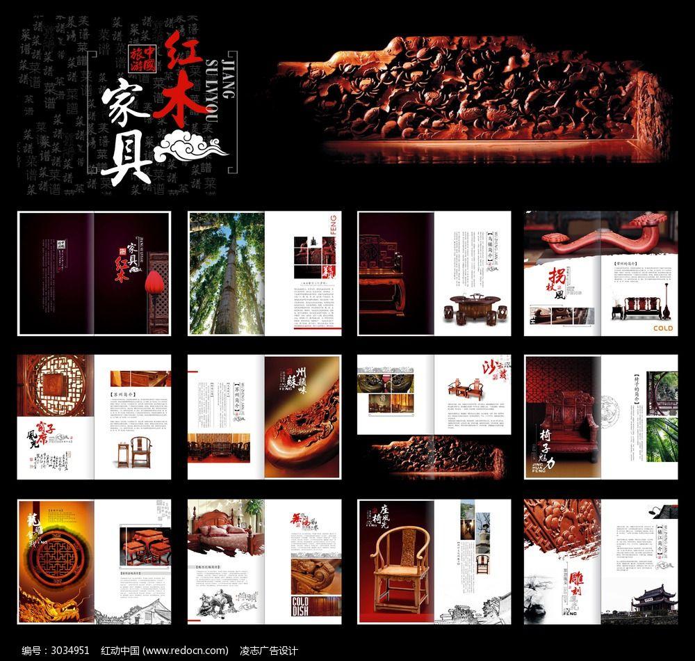 红木家具画册设计图片