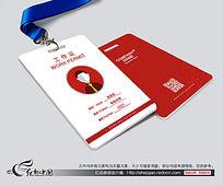 红色通用工作证