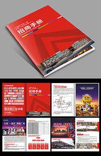红色招商手册