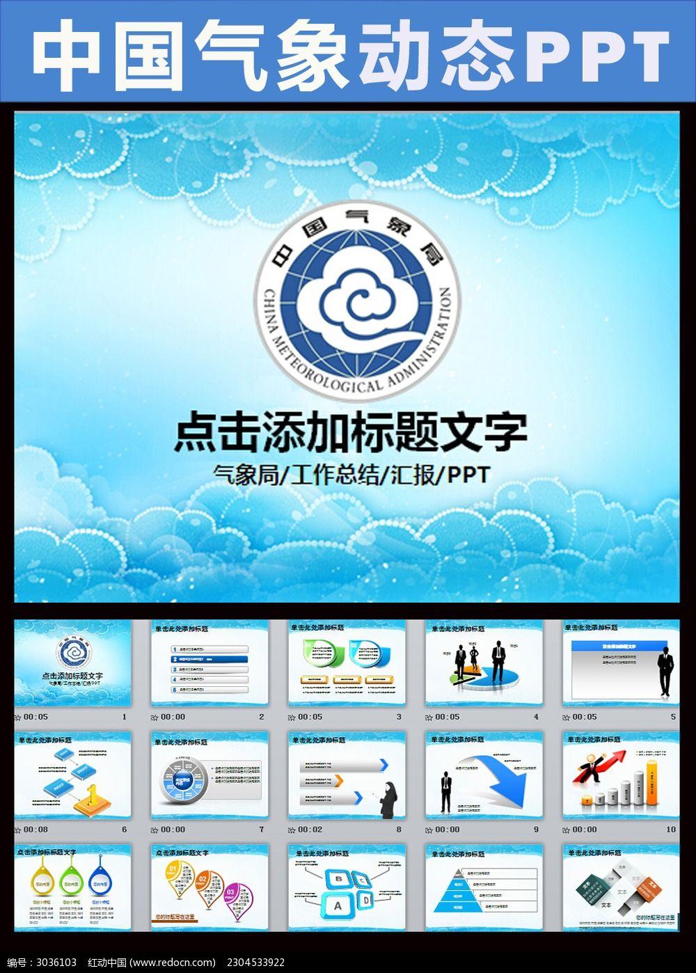 蓝色气象局工作报告会议总结PPT图片