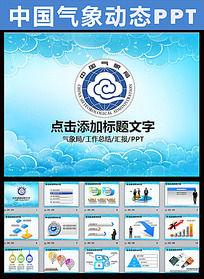 蓝色气象局工作报告会议总结PPT