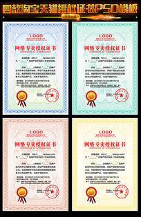 欧式花纹网络授权证书