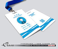 清新蓝色条工作证