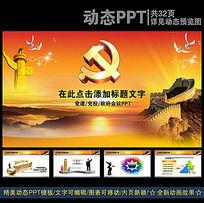 七一党建政府机关工作报告PPT模板