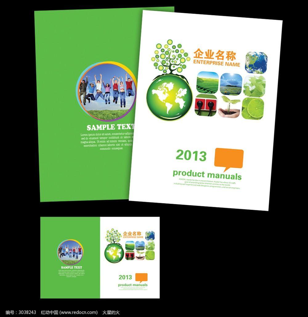时尚清新绿色画册封面图片