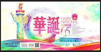 水彩风华诞65周年国庆海报
