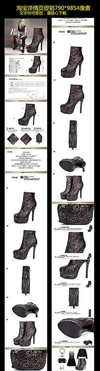 天猫淘宝秋冬短靴女鞋宝贝描述模板