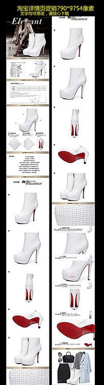 新品短靴淘宝女鞋宝贝描述详情页