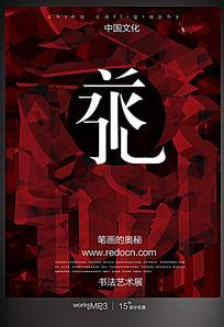 笔画中国文化宣传海报