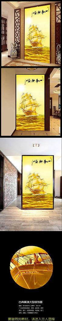 纯手绘高清金色一帆风顺玄关背景墙