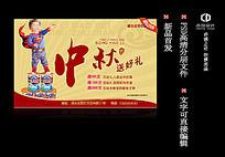 母婴店中秋节活动海报
