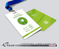 清新绿色工作证背景