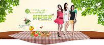 淘宝夏季促销女装海报