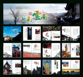 云南旅游广告