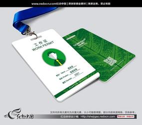 绿色叶子图案工作证
