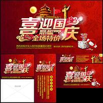 十一喜迎国庆节宣传海报