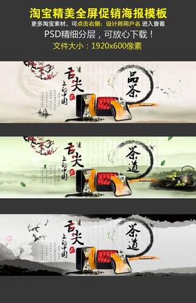 淘宝茶叶茶具促销宣传海报