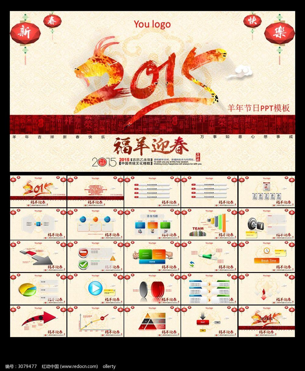2015羊年节日动态ppt模版图片