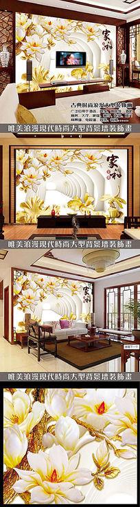 3D玉兰花纹立体电视背景墙
