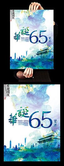 水墨华诞65周年国庆海报