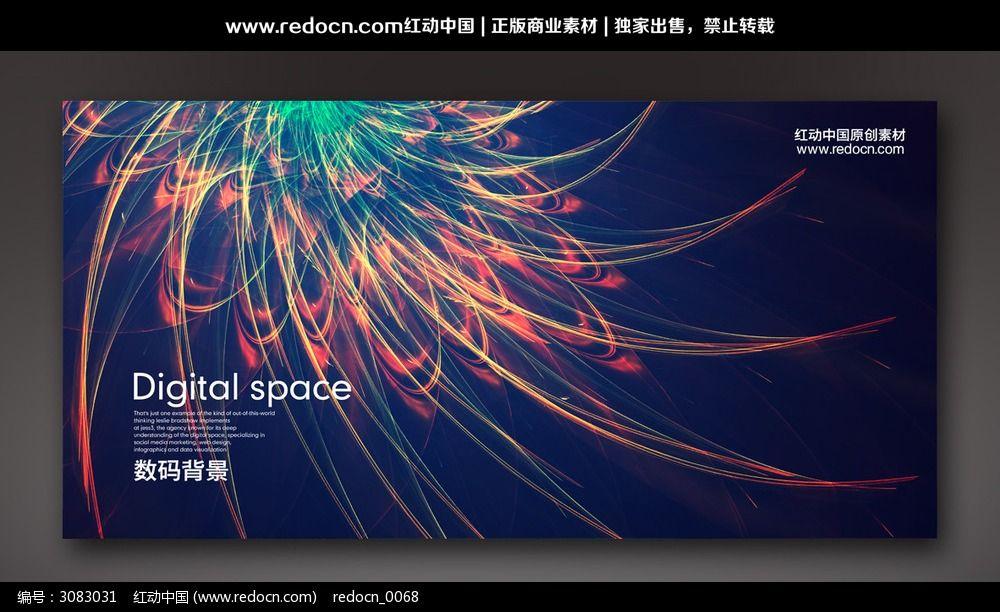 数码产品会议背景板图片