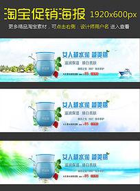 淘宝春夏保湿霜促销海报设计