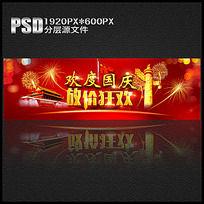 淘宝国庆节大促促销海报