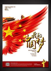 我的中国梦国庆海报