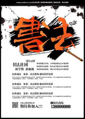 书法社团宣传海报