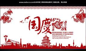 中国风喜庆国庆海报背景
