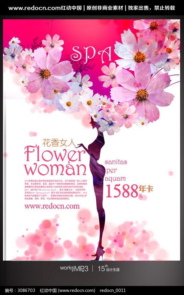 花香女人美容spa创意海报图片