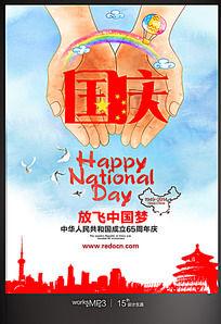 放飞中国梦国庆宣传海报